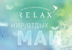 Relax места от DryDry